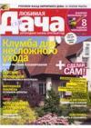 Любимая дача. № 04 2008г.
