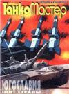 ТанкоМастер. № 02 1999г.