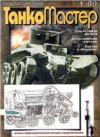 ТанкоМастер. № 01 1999г.