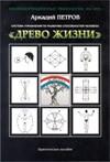 Система упражнений по развитию способностей человека (Практическое пособие)