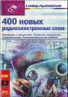 400 новых радиоэлектронных схем.