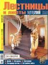 Лестницы и лифты, 2008, №1
