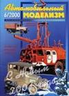 Автомобильный моделизм 2000 №6
