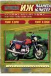 Мотоциклы ИЖ Планета и ИЖ Юпитер .Ремонт в дороге. Ремонт в гараже. Практическое руководство