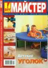 "Журнал ""Майстер"", 2007, №1-2"