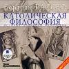 История западной философии. Книга 2
