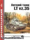 Легкий танк LT vz.35
