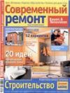 Современный ремонт. № 7 2007г.