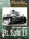 Легкий танк Pz.Kpfw.II
