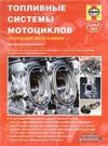 Топливные Системы Мотоциклов. Техническое Руководство