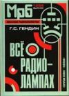 Г.С. Гендин   Все о радиолампах