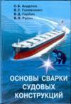"""""""Основы сварки судовых конструкций"""""""