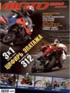 Журнал Мото 06-2007