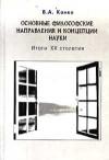 Основные философские направления и концепции науки. Итоги XX столетия