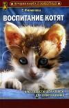 Воспитание котят