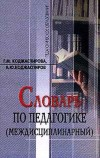 Словарь по педагогике