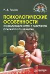 Психологические особенности социализации детей