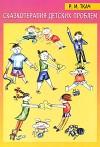 Сказкотерапия детских проблем