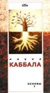 Основы каббалы. Часть 1