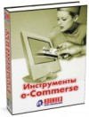 Инструменты e-commerce