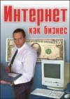 Интернет как бизнес