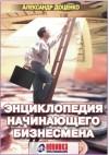 Энциклопедия начинающего бизнесмена
