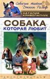 Собака, которая любит