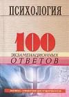 100 экзаменационных ответов по психологии