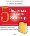 5 золотых законов Startup