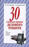 30 главных правил делового этикета
