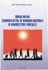 High Hume (Биовласть и биополитика в обществе риска)