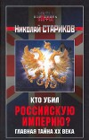 Кто убил Российскую Империю? Главная тайна ХХ века