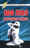 100 ��� ��� �������� �����