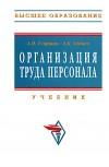 Организация труда персонала