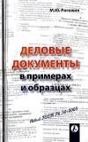 Деловые документы в примерах и образцах