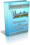 Вирусный маркетинг - ваш путь к успеху