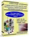 Создание электронной книги без знания html