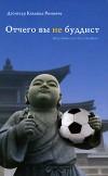 Отчего вы не буддист