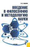 Введение в философию и методологию науки
