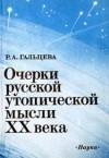 Очерки русской утопической мысли XX века