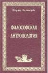 Философская антропология