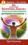 60 упражнений Валентина Дикуля