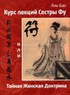 Курс лекций сестры Фу или Тайная женская доктрина
