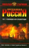 Преданная Россия