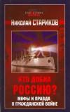 Кто добил Россию. Мифы и правда о Гражданской войне.