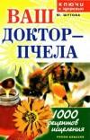 Ваш доктор - пчела