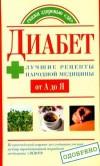 Диабет. Лучшие рецепты народной медицины от А до Я