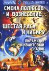 Смена Полюсов и Вознесение. Шестая раса и Нибиру.