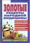 Золотые рецепты народной медецины