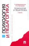 Педагогика и психология